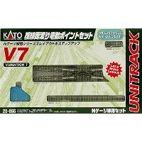 20-866 V7 複線両渡り電動ポイントセット