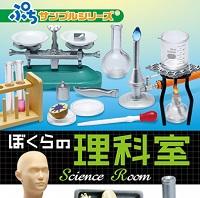 ぷちサンプルシリーズ ぼくらの理科室 BOX