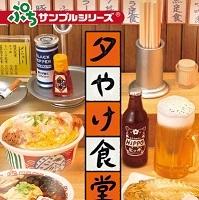 ぷちサンプルシリーズ 夕やけ食堂 BOX
