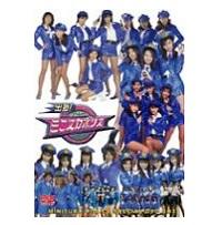 出動!ミニスカポリス DVD-BOX