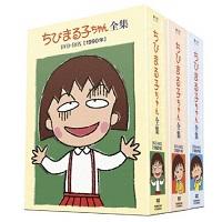 ちびまる子ちゃん全集 1990-1992 DVD BOX
