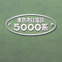 TOMIX 東京急行電鉄 旧5000系 5両セット 東京急行電鉄株式会社 創立80周年記念