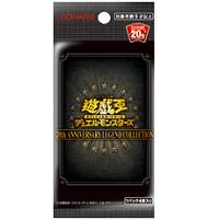 遊戯王カード 20th ANNIVERSARY LEGEND COLLECTION