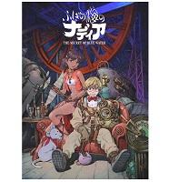 ふしぎの海のナディア Blu-ray BOX 完全生産限定版