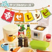 ぷちサンプルシリーズ 幸せレシピ BOX