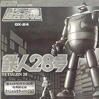 超合金魂 GX-24 鉄人28号 スペシャルカラー