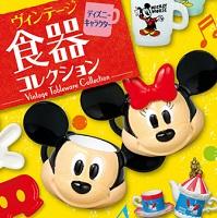 ディズニーキャラクター ヴィンテージ 食器コレクション BOX