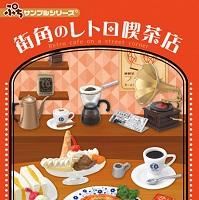ぷちサンプルシリーズ 街角のレトロ喫茶店 BOX