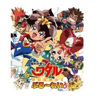 超魔神英雄伝ワタル Blu-ray BOX 初回限定版