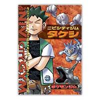 ポケットモンスターカードゲーム ポケモンジム 第1弾 ニビシティジム タケシ