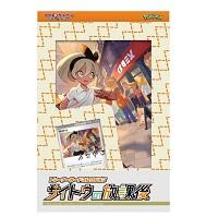 ポケモンカードゲーム ソード&シールド トレーナーカードコレクション サイトウの放課後
