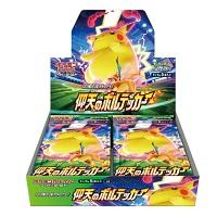 ポケモンカードゲーム キョダイパックセット 仰天のボルテッカー BOX