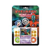 ポケモンカードゲーム 映画公開記念VSパック 裂空のデオキシス