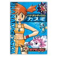 ポケットモンスターカードゲーム ポケモンジム第1弾 ハナダシティジム カスミ